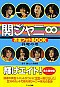 RECO BOOKS関ジャニ∞ お宝フォトBOOK 昇竜の巻