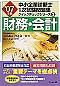'07年版 中小企業診断士 1次試験問題集 クイックチェックシリーズ2 財務・会計