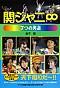 RECO BOOKS関ジャニ∞ 7つの男道