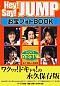 RECO BOOKSHey!Say!JUMP お宝フォトBOOK vol.1 BEST編