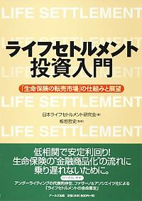 「生命保険の転売市場」の仕組みと展望ライフセトルメント投資入門