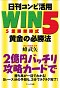 日刊コンピ活用 WIN5(5重賞単勝式)黄金の必勝法
