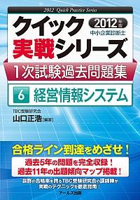 中小企業診断士1次試験過去問題集⑥経営情報システム【2012年度版】
