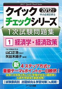 中小企業診断士1次試験問題集①経済学・経済政策【2012年度版】
