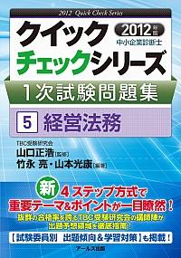 中小企業診断士1次試験問題集⑤経営法務【2012年度版】
