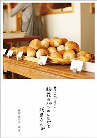 観音裏のパン屋さん粉花(このはな)のパンのレシピと浅草さんぽ