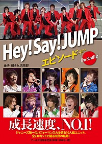 The BustlingHey!Say!JUMP エピソードプラス