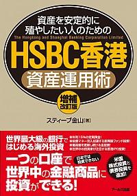 資産を安定的に殖やしたい人のための【増補改訂版】HSBC香港資産運用術