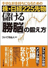 幸せなお金持ちになるための株・日経225先物 儲ける「勝脳」の鍛え方