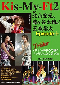 TristarKis-My-Ft2 北山宏光、藤ヶ谷太輔&玉森裕太 エピソードプラス
