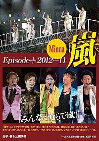 Minna嵐 エピソードプラス 2012-2011