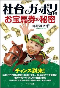 社台でガッポリ儲ける お宝馬券の秘密