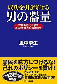 『三島由紀夫』に学ぶ、あなたが変わる33のヒント成功を引き寄せる男の器量