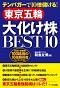 東京五輪大化け株BEST10 テンバガーで10倍儲ける!