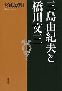 新装版 三島由紀夫と橋川文三