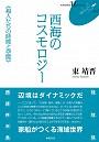 FUKUOKA U ブックレット西海のコスモロジー 海人たちの時間と空間