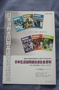 日本生活協同組合連合会資料日本消費者問題基礎資料集成10