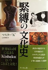 The Beauty of Kinbaku緊縛の文化史