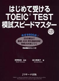 はじめて受けるTOEIC(R)TEST模試スピードマスター