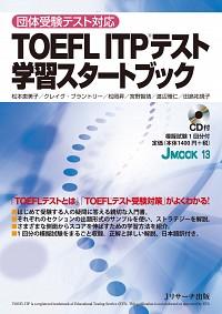TOEFL ITP(R)テスト学習スタートブック