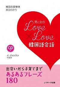 男と女のLOVE×LOVE韓国語会話