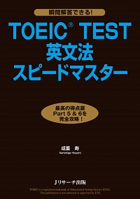 TOEIC(R)TEST英文法スピードマスター