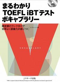 まるわかり TOEFL iBT(R)テスト ボキャブラリー