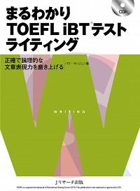 まるわかり TOEFL iBT(R)テスト ライティング