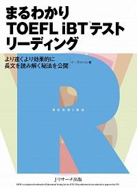 まるわかりTOEFL iBT(R)テストリーディング