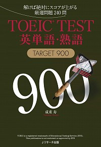 TOEIC(R)TEST英単語・熟語TARGET900