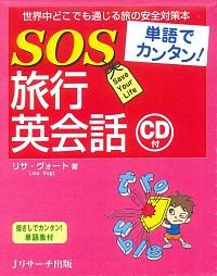 単語でカンタン!SOS旅行英会話