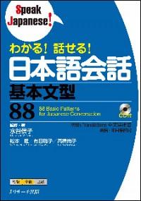 わかる!話せる!日本語会話 基本文型88