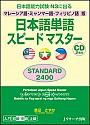 マレーシア語・ミャンマー語・フィリピノ語版 日本語単語スピードマスター STANDARD2400