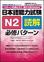 日本語能力試験N2読解 必修パターン