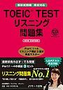 TOEIC(R)TESTリスニング問題集NEW EDITION