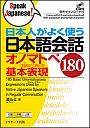 日本人がよく使う日本語会話 オノマトペ基本表現180