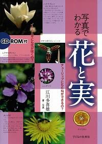 CD-ROM付 写真でわかる 花と実