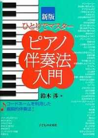 ひとりでマスターピアノ伴奏法入門