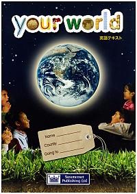 your world 英語テキスト
