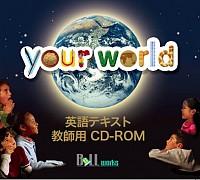 your world 英語テキスト 教師用 CD-ROM