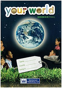 your world 国際理解教育テキスト