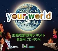 your world 国際理解教育テキスト 教師用 CD-ROM