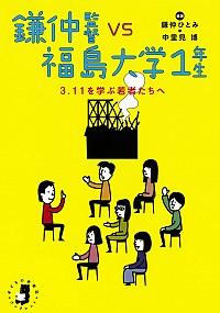 3.11を学ぶ若者たちへ鎌仲監督 vs. 福島大学1年生
