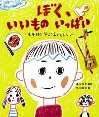 日本語で学ぶ子どもたちぼく、いいもの いっぱい