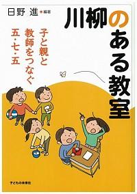 子と親と 教師をつなぐ 五・七・五川柳のある教室