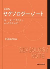 性……もっとやさしく もっとたしかに……セクソロジー・ノート