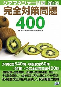 2013年版ケアマネジャー試験完全対策問題400