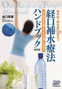 熱中症、脱水症に役立つ経口補水療法ハンドブック 改訂版