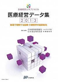 医療経営データ集2013