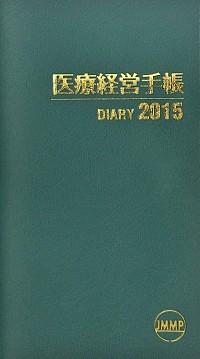 医療経営手帳2015